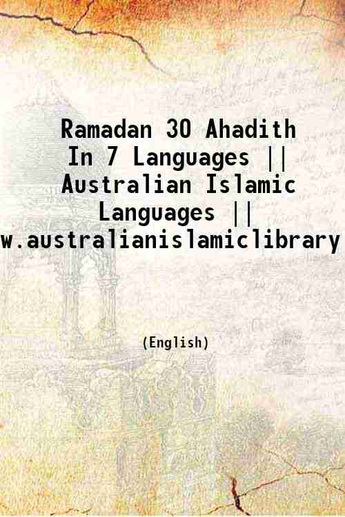Ramadan 30 Ahadith In 7 Languages || Australian Islamic Languages || www.australianislamiclibrary...