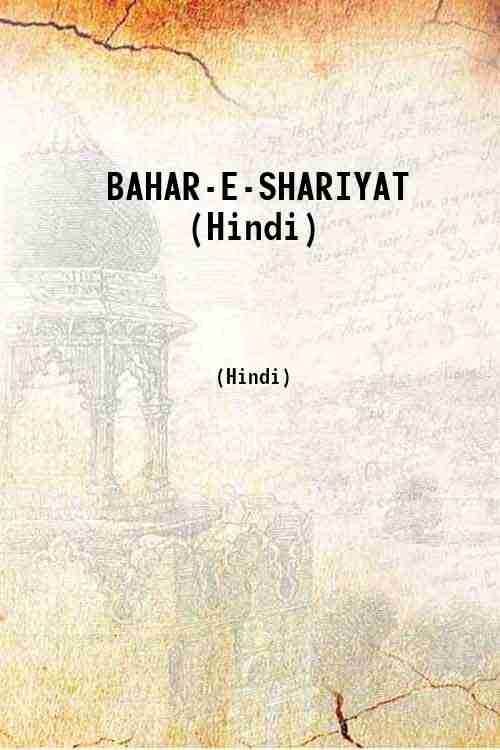 BAHAR-E-SHARIYAT (Hindi)